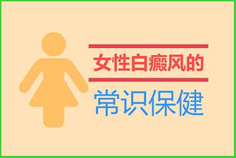 女性白癜风常识保健