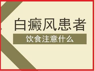 白癜风饮食注意