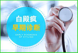 白癜风早期诊断
