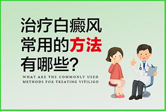 治疗白癜风常用的方法有哪些